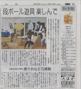 chunichi-newspaper